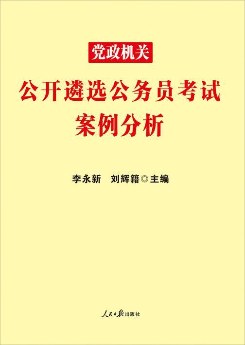 中公2020党政机关公开遴选公务员考试案例分析