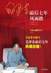 毛泽东 后七年风雨路(试读本)