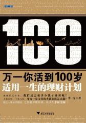 万一你活到100岁:适用一生的理财计划(仅适用PC阅读)