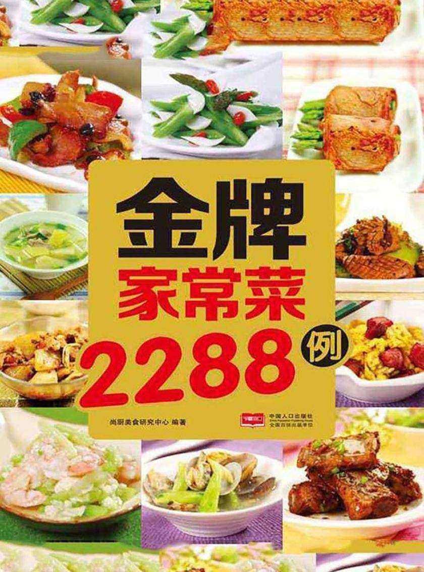 金牌家常菜2288例