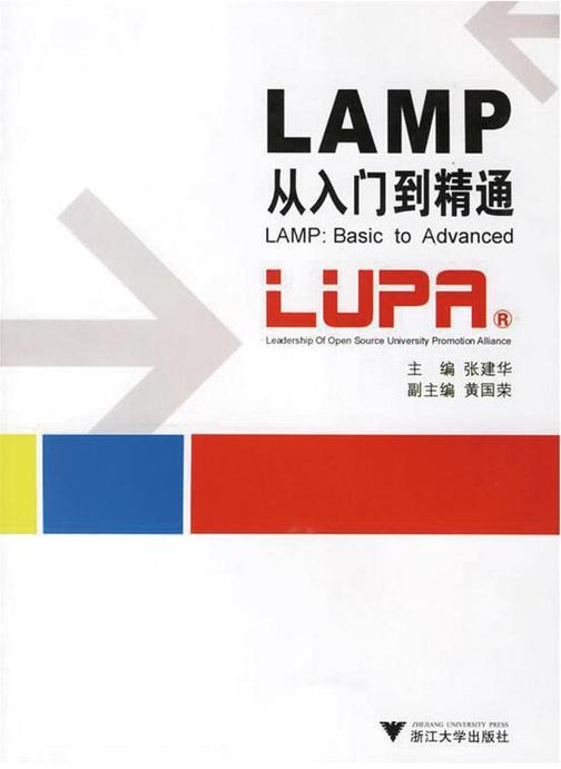 LAMP从入门到精