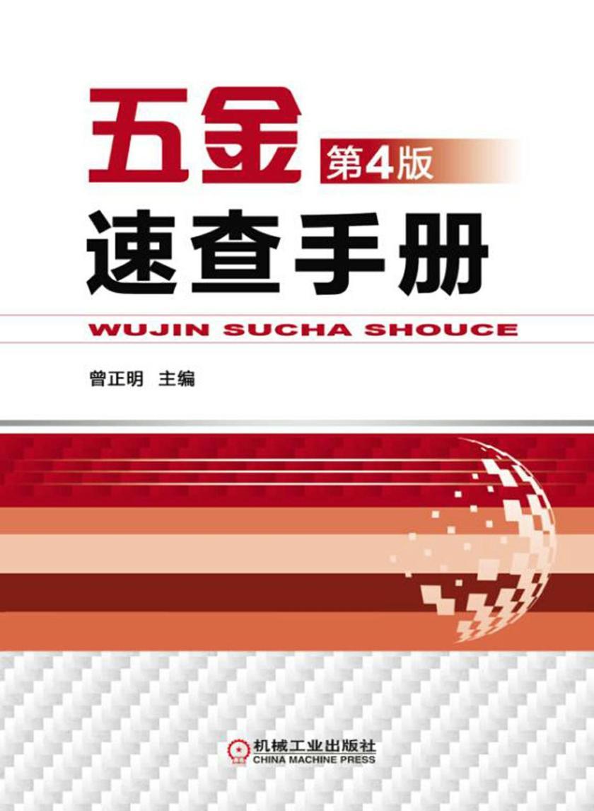 五金速查手册第4版