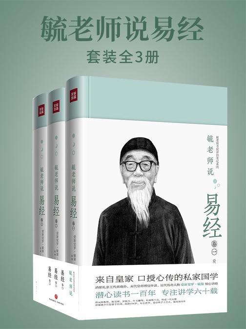 毓老师说易经(全3册)