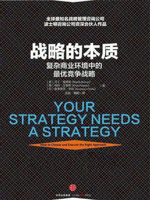 战略的本质