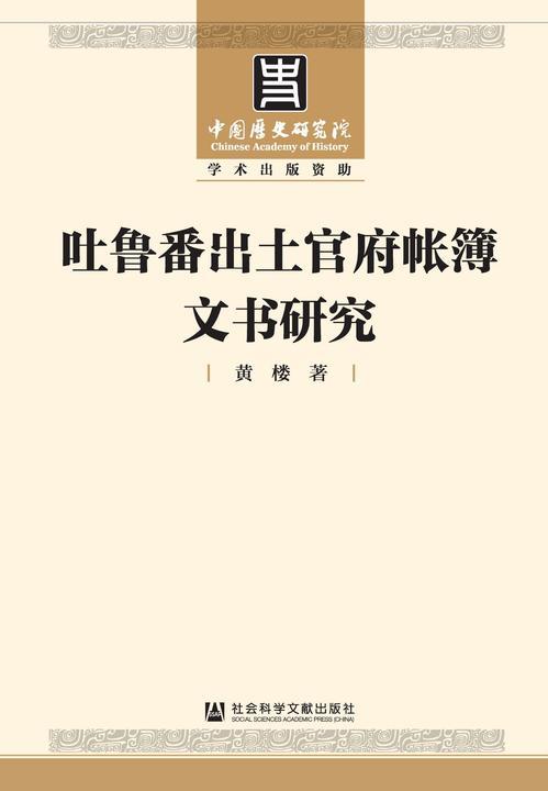 吐鲁番出土官府帐簿文书研究