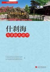 什刹海与京杭大运河