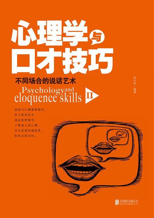 心理学与口才技巧2