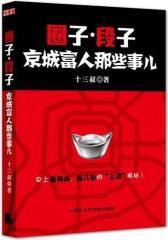 圈子.段子:京城富人那些事儿(试读本)
