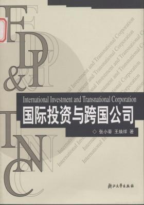 国际投资与跨国公司(仅适用PC阅读)