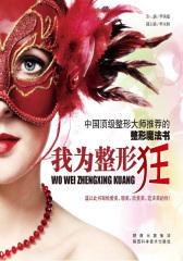 我为整形狂——中国  整形大师推荐的整形魔法书