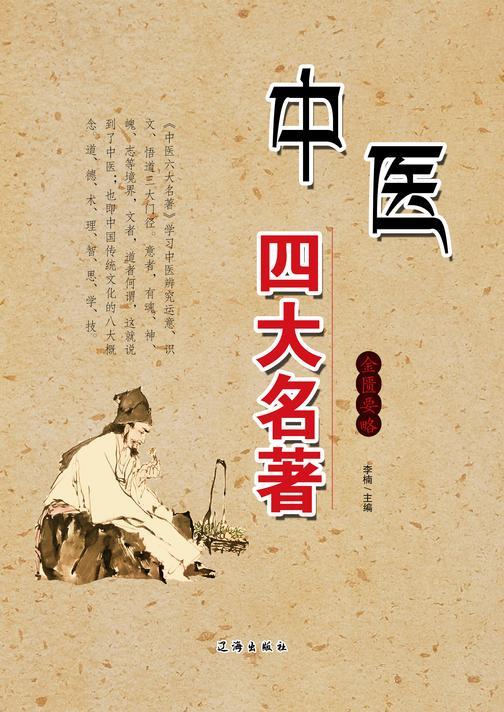 中医四大名著:金匮要略