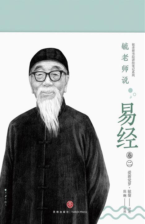 毓老师说易经(第2卷)
