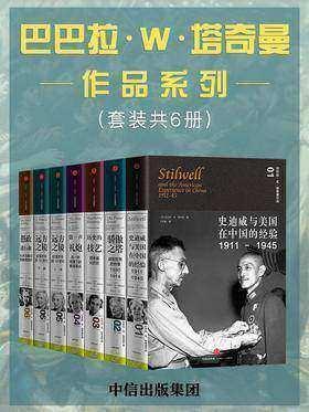 巴巴拉·W·塔奇曼作品系列(套装共6册)