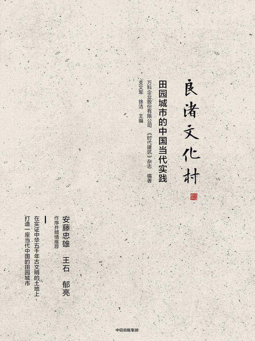 良渚文化村:田园城市的中国当代实践