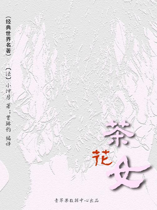 茶花女(经典世界名著)