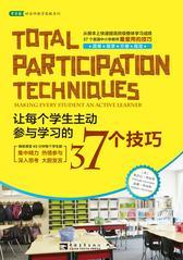 让每个学生主动参与学习的37个技巧 (常青藤教育书系)