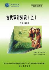 [3D电子书]圣才学习网·中国科技史话:古代审计知识(上)(仅适用PC阅读)