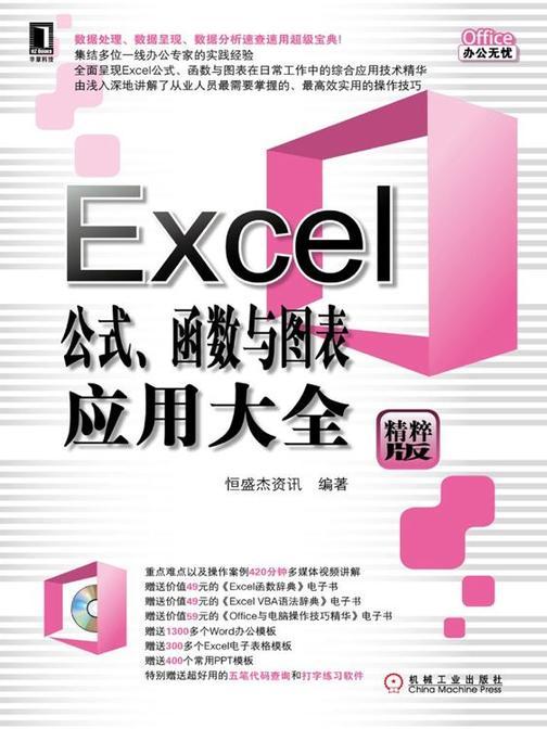 Excel公式、函数与图表应用大全(光盘内容另行下载,地址见书封底)
