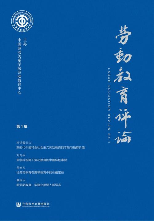 劳动教育评论(第1辑)