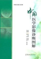 中国医学影像诊断图解