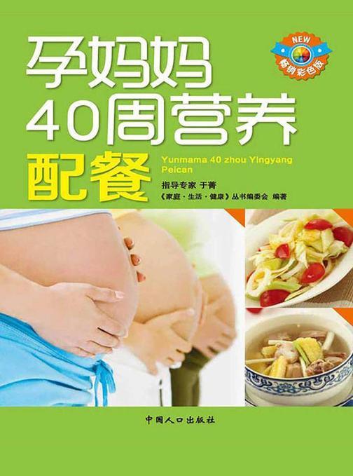 天天食谱:孕妈妈40周营养配餐