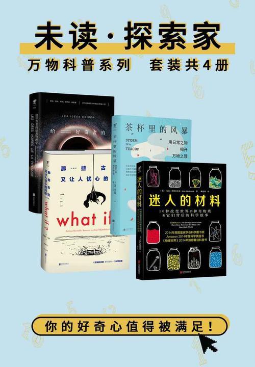 未读探索家·万物科普(套装共4册)(有趣到比打游戏还上瘾!)
