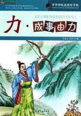 中华传统美德百字经·力:成事由力