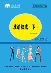 [3D电子书]圣才学习网·语言口才艺术文库:准确权威(下)(仅适用PC阅读)