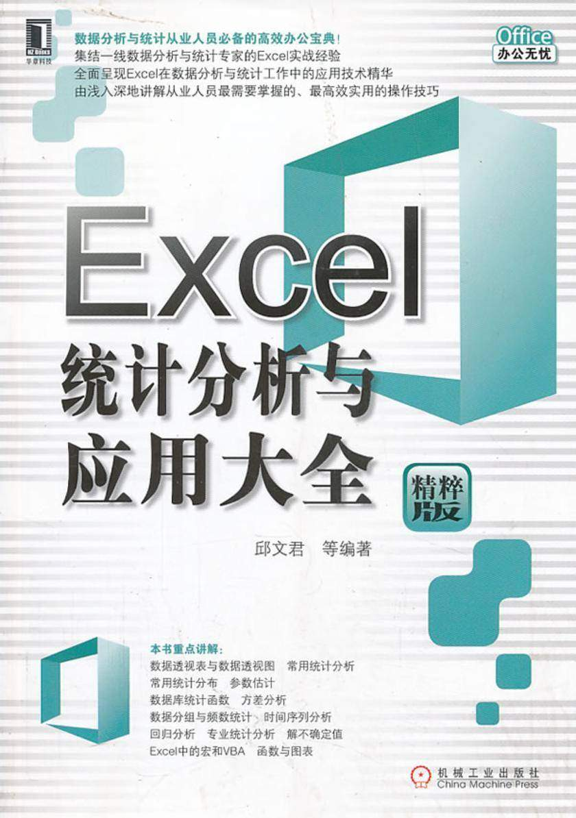 Excel统计分析与应用大全