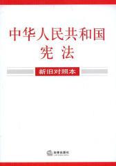 中华人民共和国宪法:新旧对照本