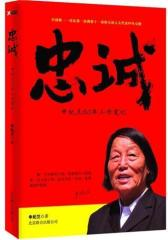 忠诚:申纪兰60年工作笔记(申纪兰  亲述自传60年工作笔记)——中国  一位从  届到第十一届的全国人大代表60年心路(试读本)