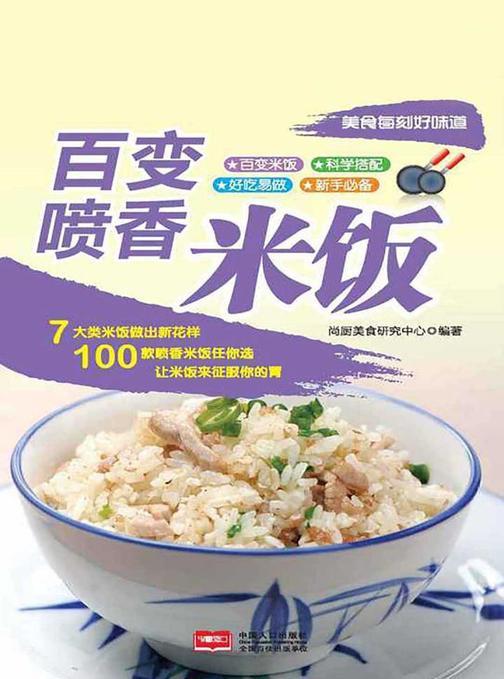 百变喷香米饭