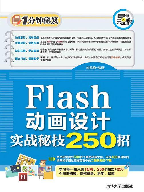 Flash动画设计实战秘技250招