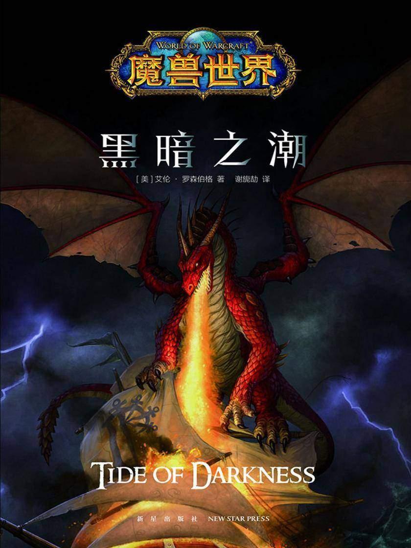 魔兽世界·黑暗之潮