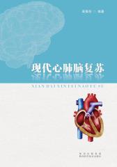 现代心肺脑复苏