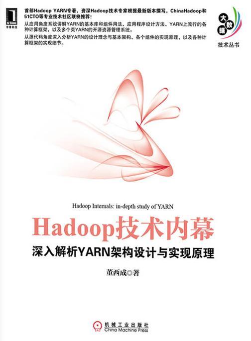 Hadoop技术内幕:深入解析YARN架构设计与实现原理