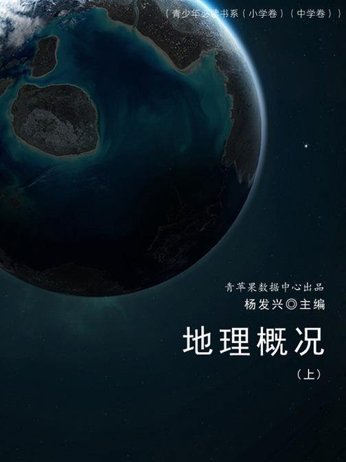 地理概况(上)(青少年必读书系(小学卷)(中学卷))