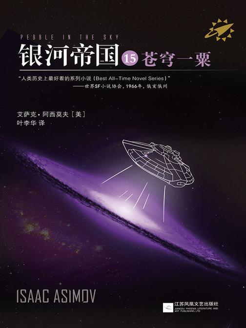银河帝国15:苍穹一粟