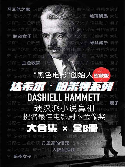"""达希尔·哈米特系列(硬汉派小说鼻祖,""""黑色电影""""创始人达希尔哈米特经典作品合集。《马耳他之鹰》《玻璃钥匙》《瘦子》等全收录,共8册)"""