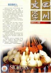 四川文学 月刊 2011年09期(电子杂志)(仅适用PC阅读)