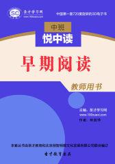 [3D电子书]圣才学习网·悦中读早期阅读教师用书(中班)(仅适用PC阅读)