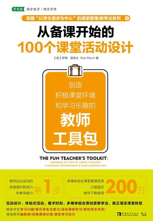 从备课开始的100个课堂活动设计:创造积极课堂环境和学习乐趣的教师工具包