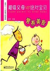超级父母VS  宝贝  营养美食(试读本)