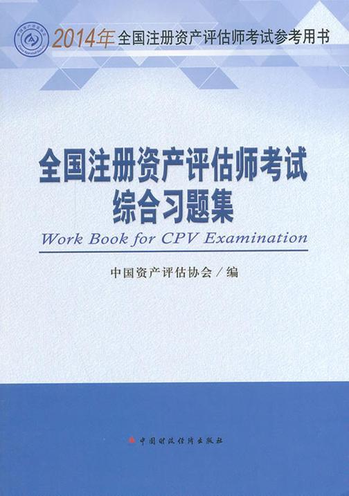 全国注册资产评估师考试综合习题集