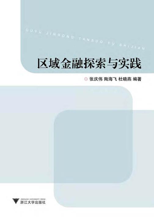 区域金融探索与实践