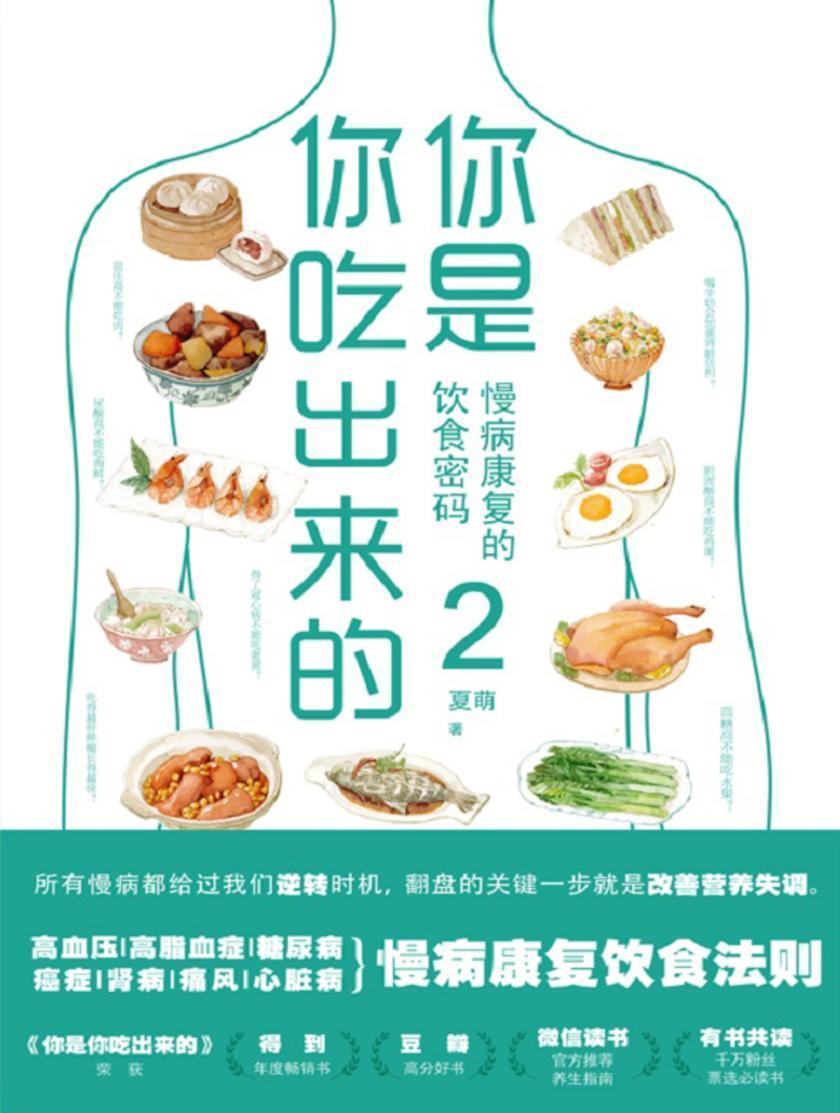 你是你吃出来的2【《养生堂》、《我是大医生》、腾讯医典特邀嘉宾,北京三甲医院临床营养科主任医师夏萌力作。】