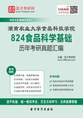 湖南农业大学食品科技学院824食品科学基础历年考研真题汇编