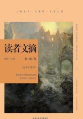 读者文摘:典藏版.战争与和平