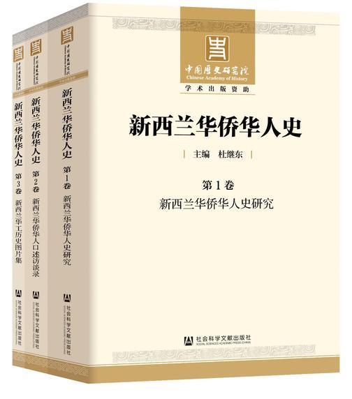 新西兰华侨华人史(全3卷)