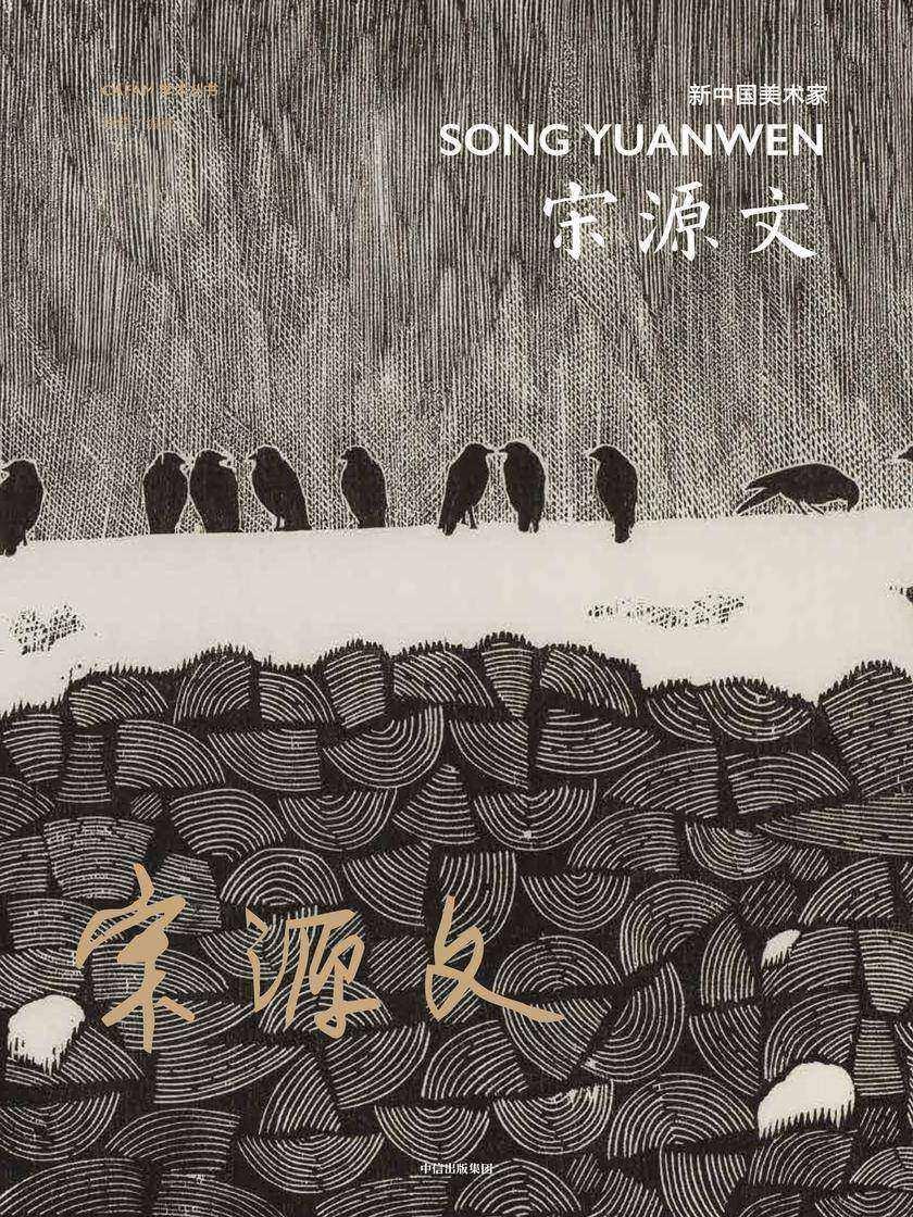 新中国美术家·宋源文